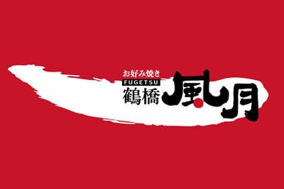 トップ 鶴橋風月
